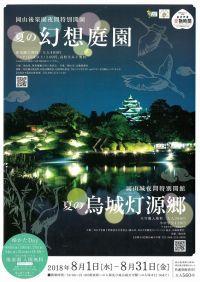【イベント】8/1~、岡山市で「幻想庭園」と「烏城灯源郷」が同時開催されます。