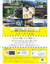 【イベント】「#きてきて倉敷」 Instagram キャンペーン