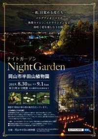 【イベント】8/30〜9/1、半田山植物園(岡山市)にて、ナイトガーデンが開催されます。