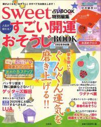 【メディア】『sweetすごい開運おそうじBOOK』に、当社の「ぷかぷかバスキャンドル(アクアマリン)、(オレンジ)」が紹介されました。