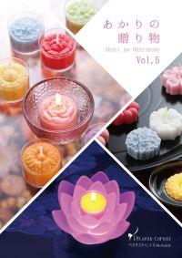 【新パンフレット】 神仏ギフトカタログ「あかりの贈り物 Vol.5」発行