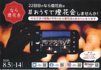 【イベント】 8/5~奈良市にて第22回「なら燈花会」が開催されます。