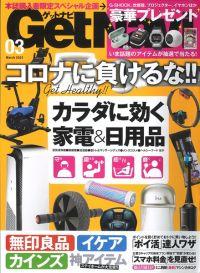 【メディア】『GetNavi 3月号』に「ぷかぷかバスキャンドル」が掲載されました