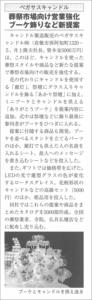 【メディア】 『週刊Vision岡山』にペガサスキャンドルの取り組みが紹介されました。