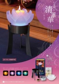 【新パンフレット】 神仏ギフトカタログ「あかりの贈り物 Vol.4」発行