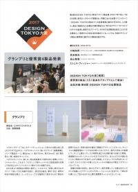 【メディア】『デザインノート』に倉敷製蠟CARD CANDLEが掲載されました。