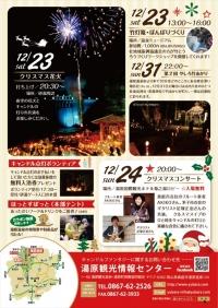 【イベント】12/23~24、クリスマスキャンドルファンタジー in 湯原温泉郷が開催されます