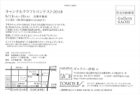 【イベント】6/19~26、トモスキャンドルクラフト様 キャンドルクラフトコンテスト2018が開催されます