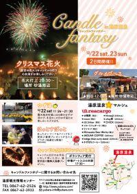 【イベント】クリスマスキャンドルファンタジー in 湯原温泉郷 12/22~23