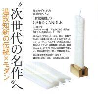 【メディア】『婦人画報』に倉敷製蠟「CARD CANDLE」が掲載されました