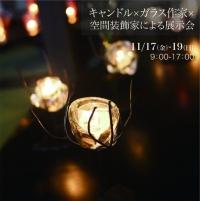 【イベント】 今秋、「倉敷とあかりとガラスの作家たち 第10回」を開催します。